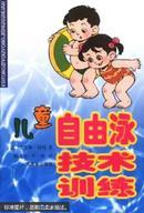 儿童自由泳技术训练((德)艾里斯·科玛著  人民体育出版社)