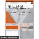21世纪高等学校金融学实践创新系列教材:国际结算(第2版)