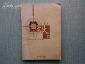 中国民俗文化丛书  中秋节  A1024