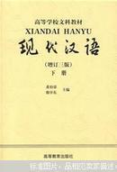 现代汉语.下册