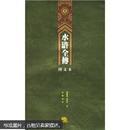 水浒全传(上中下图文本)【一版一印,正版】