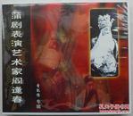 蒲剧表演艺术家阎逢春音配像专辑 (全新原装正版CD)