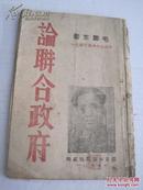 红色文献 老解放区毛泽东《论联合政府》 32开本