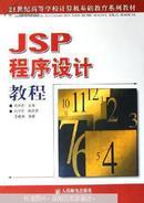 JSP程序设计教程