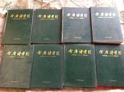 全唐诗索引(刘禹锡 孟浩然 韩愈 杜牧 王维 高适等)八册和售