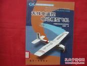 新世纪航空模型运动丛书------无线电遥控电动模型飞机