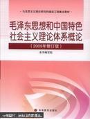 毛泽东思想和中国特色社会主义理论体系概论:2009年修订版