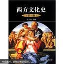 西方文化史(第3版)