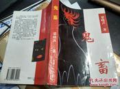 【珍罕  梁晓声 签名 签赠本 有上款 】鬼畜====1995年10月 一版一印 8000册
