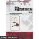 物流法规教程(第2版)