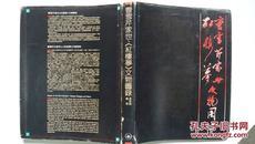 1983年三联出版社出版《曹雪芹家世(红楼梦)文物图禄》(签赠本)