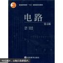 """普通高等教育""""十五""""国家级规划教材:电路(第5版)"""