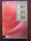 我独立 我富有 我美丽 (「人在上海」丛书---杰出女性篇)