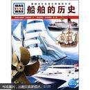 德国少年儿童百科知识全书 船舶的历史 湖北教育出版社