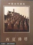 考古书店 正版 中国古代建筑:西夏佛塔