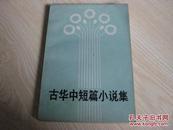 古华中短篇小说集【2012.5.6】