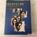 中国近现代史名人辞典