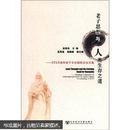 老子思想与人类生存之道:2010洛阳老子文化国际论坛论文集J