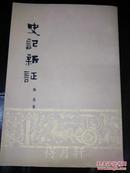 【竖排繁体】《史记新证》陈直著 天津人民出版社1979年一版一印