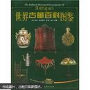 世界古董百科图鉴