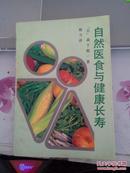 自然医食与健康长寿
