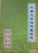 河南大学淮河医院志(续修)(1985-2004)