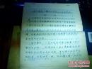 手稿【古代云南与内地音乐文化交流简况】--33面
