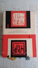中国绘画作品,老版捷克原装书,捷克文,阿道夫 霍夫梅斯特著