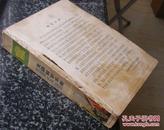 生活科学手册-老是被抄袭从未被超越的老书
