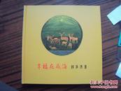 幸福在威海(邮票册)有中国梦等邮票