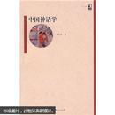 中国神话学