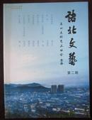 诸北文艺(第二期)