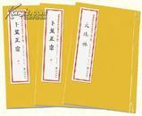 增补四库未收方术汇刊(全28函106册)