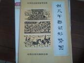 中国历史教学参考挂图:奴儿干都司形势图 一版一印 有外封