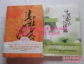 惊鸿《如梦令(上下)》、《十里春风入酒觞》全新正版绝版3本不拆