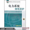 正版 电力系统继电保护 9787111343707 刘学军 编著 机械工业出版社
