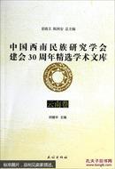中国西南民族研究学会建会30周年精选学术文库:云南卷