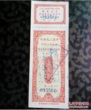 50年代:中国人民银行芜湖中心支行:农村爱国有奖券 壹万元