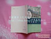 杨树检疫害虫及防治(58页,书后附11页彩图,1980年4月北京1版1印,个人藏书)