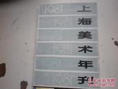 上海美术年刊 1981