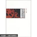 中国特色电影发展道路探索 作者国家广电总局副局长赵实签名本