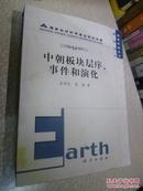 中朝板块层 序·事件·演化       馆藏书