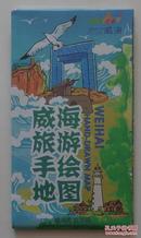 《威海旅游手绘地图》