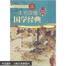 一本书读懂国学经典