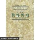 中国艺术教育大系:装饰图案