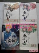 藤萍《香初上舞/再上/'终上(全3册)》、候已《生命师(上下)》共5本全新正版绝版