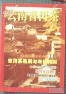 云南普洱茶:2005:夏