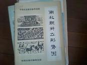 中国历史教学参考挂图:南北朝并立形势图 一版一印 有外封