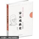 民国学术经典文库·文学史类:宋元戏曲史