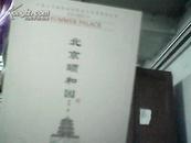 北京颐和园(中国古代建筑知识普及与传承系列丛书 北京古建筑五书